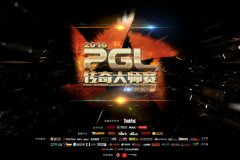 PGL夏季赛守望先锋项目4强出炉 晋级线下总决赛