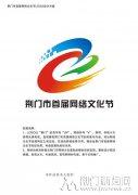 荆门市首届网络文化节LOGO、宣传标语和主题歌征