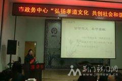 荆门市幸福家庭宣讲团成员赴市直单位开展家庭