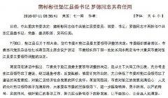 蒲彬彬任重庆市垫江县委书记 罗德另有任用